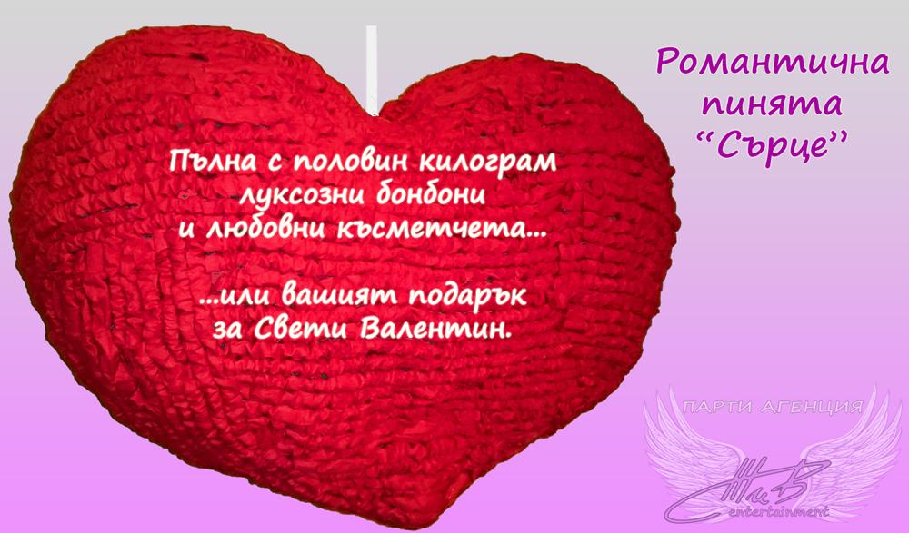 парти пинята свети валентин сърце