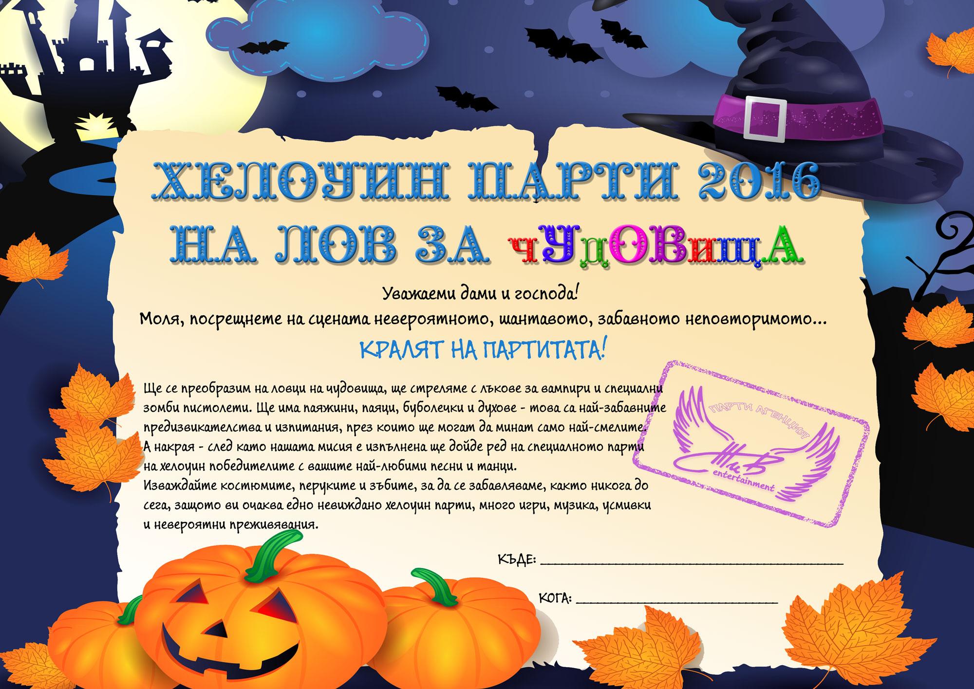 halloween-2016-poster-min