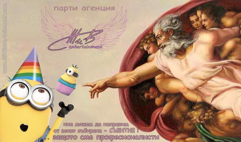 парти агенция софия