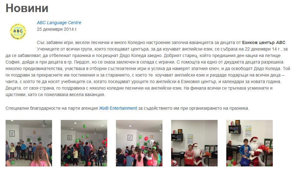 abc language centre - parti agencia sofia giv entertainment