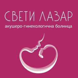 акушеро-гинекологична болница свети лазар