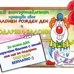 промоция балони с хелий